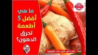 افضل 5 اطعمة تحرق الدهون نهائيا و بسرعة جدا | اطعمه حارقة للدهون والكوليسترول