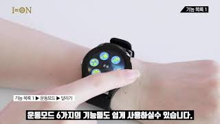 아이온 스마트워치 / 워치의 기능1