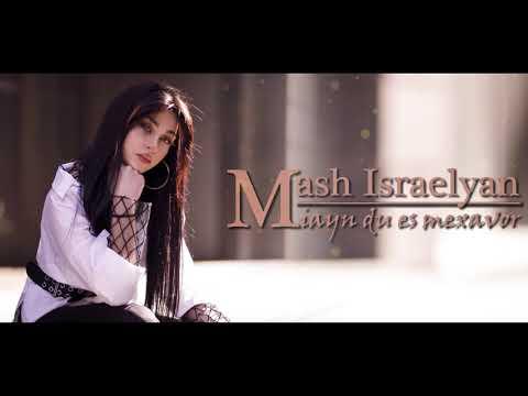 Mash Israelyan - Miayn Du Es Mexavor //New Audio// Premiere 2020