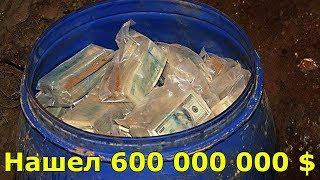 Фермер на своём участке обнаружил бочку, в которой было 600 миллионов долларов
