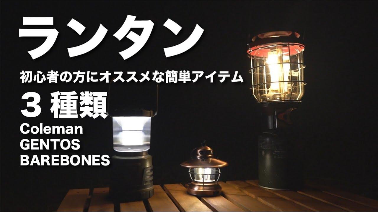 【キャンプ道具】初心者におすすめなランタン3種類をご紹介【コールマンノースター/ジェントスLED/ベアボーンズ】