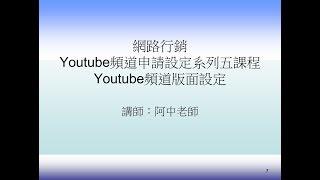 Youtube教學- Youtube頻道版面設定05   Youtube頻道教學   網路行銷教學   阿中老師網路行銷
