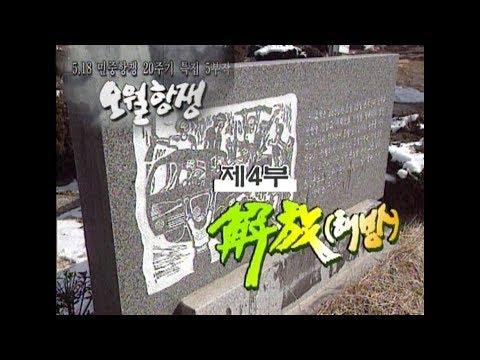 [5.18다큐] 오월항쟁 4부 해방 By KBS광주