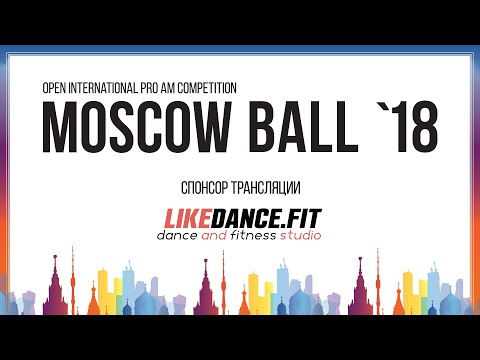 Open International Pro Am Competition MOSCOW BALL 2018 International Latin  Scholarship B -  Final