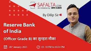 RBI Grade B 2021 | Total post 322 | How To Fill Form | Detailed Information By Dilip Sir