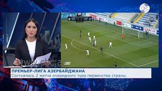 Состоялись 2 матча очередного тура Премьер лиги Азербайджана