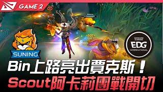 SN vs EDG Bin上路亮出賈克斯  Scout阿卡莉團戰開切!Game 2   2021 LPL夏季賽精華 Highlights