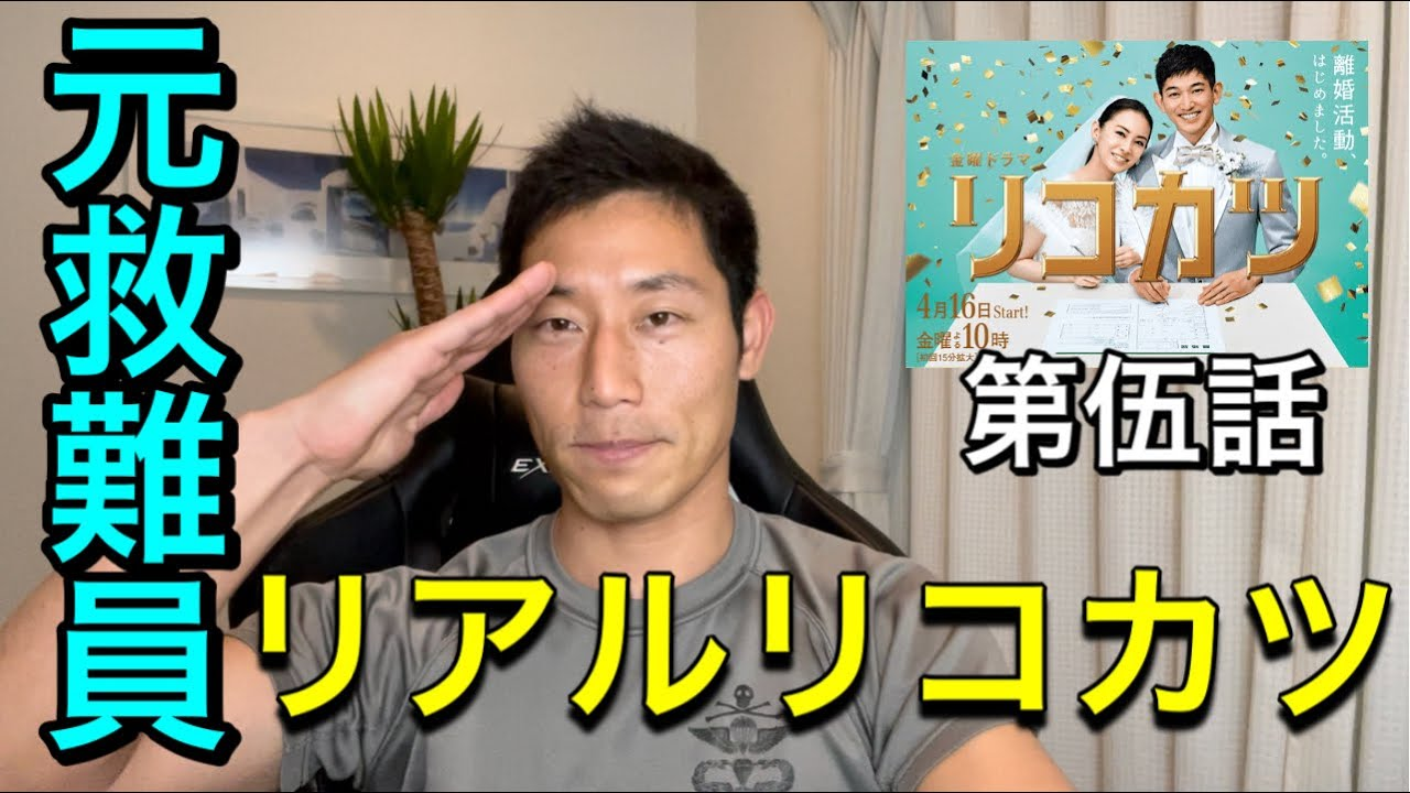 【リコカツ第伍話】元航空自衛官救難員が解説ドラマと現実の違い