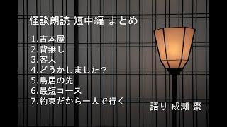 【怪談朗読】短中編7話まとめ その37【作業用・睡眠用】
