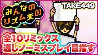 【Wii】リズム天国全リミックス連続ノーミス目指す【TAKE449~】