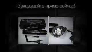Легальный Электрошокер-фонарь Police 1101. Обзор(Заказывайте на сайте http://lightpolice.apishops.ru/ Оригинальная модель, фонарь электрошокер Police 1101, цена от производит..., 2014-10-02T22:03:08.000Z)