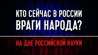 Кто сейчас в России враги народа?