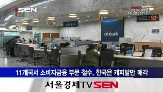 """한국씨티, 씨티캐피탈 매각 방침…""""은행부문 철수 없어"""""""