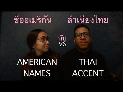 American Names vs. Thai Accent l Pear & Tay EP.2