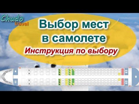 Как посмотреть места в самолете