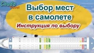 видео: Выбор мест в самолете. Подробная инструкция