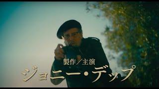 9月23日(木・祝)公開『MINAMATAーミナマター』30秒予告編