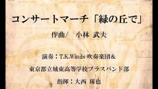 コンサートマーチ「緑の丘で」(小林武夫)