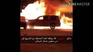 شجاعة رجل سعودي مع شيلة لجل شيخ الكرم قصر مبنى 😨😱