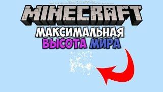 кАКОВА МАКСИМАЛЬНАЯ ВЫСОТА МИРА В MINECRAFT 1.2.6?