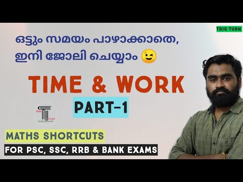 Download Time & Work | Part-1| സമയവും ജോലിയും | For PSC|SSC|RRB|Bank Exams| LDC | LGS| SI| Fire Man Special 👍
