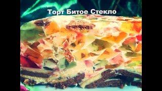 Торт Битое Стекло с Крекером/Рецепт/