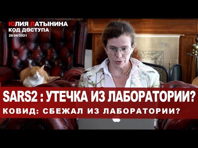 Юлия Латынина / Код Доступа /26.06.2021 / LatyninaTV /