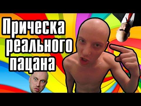 ПРИЧЕСКА РЕАЛЬНОГО ПАЦАНА! (BRUTAL BEAUTY BLOG) - 동영상