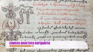 АРМЯНСКИЙ ИЕРУСАЛИМ #3 СПИСОК АНАСТАСА ВАРДАПЕТА