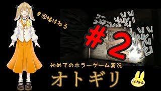 [LIVE] 【オトギリ実況】ホラーゲームを初めて実況するウサギ#2【因幡はねる / あにまーれ】