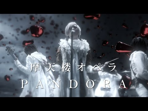 摩天楼オペラ / PANDORA [Music Video]