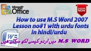 How to use M S Word 2007 lesson no 1 with urdu fonts in hindi & urdu