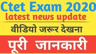 ctet exam date 2020 cancel cbse latest news / ctet 5 july admit card 2020 out ?