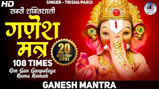 Download lagu GANESH MANTRA OM GAN GANAPATAYE NAMO NAMAH SHREE SIDDHIVINAYAK AARTI VERY POWERFUL MANTRA MP3