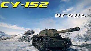 СУ-152 Огнь