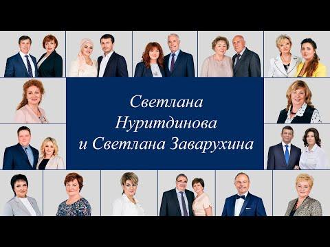 Эфир от 27.04.: Светлана Нуритдинова, Элитный Директор и Светлана Заварухина, Национальный директор
