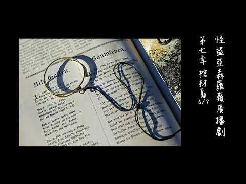 【中廣廣播劇】怪盜亞森羅蘋:第7章-棺材島6/7