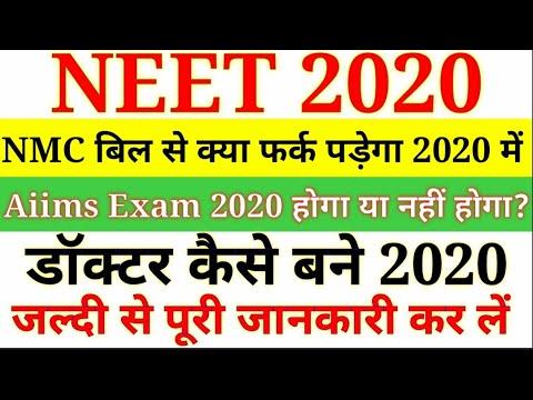 NEET 2020/#NEET 2020 में कैसे होगा exam /क्या