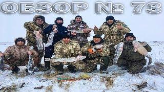 Рыбалка в декабре. Обзор № 73. Зимняя рыбалка в Казахстане