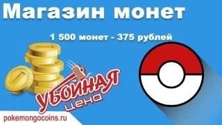 [Pokemon GO][Быстрые гайды] Как получить монеты