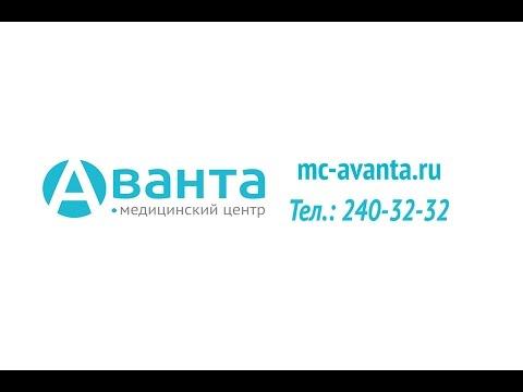 Медицинский центр здоровья Аванта
