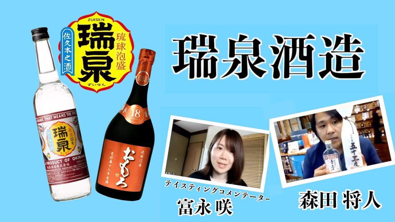 第3回島酒リモフェス 瑞泉酒造編