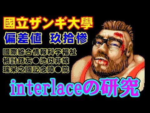 [ザンギ大學] interlaceの研究 - HYPER STREET FIGHTER II / ハイパーストリートファイターII