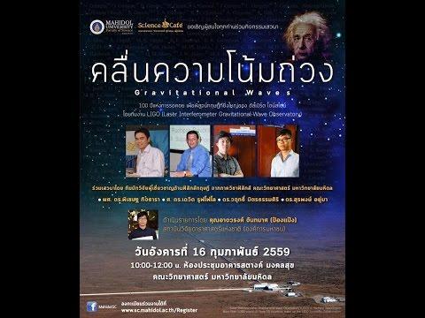 Science Cafe [by Mahidol] Live! คลื่นความโน้มถ่วง Gravitational Wave