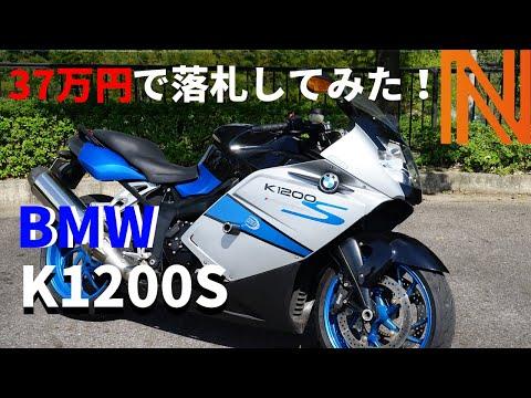 【K1200S】40万でBMWのバイク買ってみた !