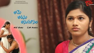 Aame Athanu Anumanam | Romantic Short Film | by Deekshitha Entertainments