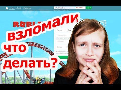 ВЗЛОМАЛИ аккаунт в РОБЛОКС / Как вернуть свой аккаунт в  ROBLOX/ Катюша Gamer