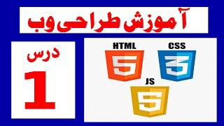 آموزش طراحی وب درس اول  Web designing les 1