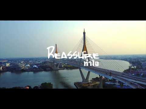 IZE x GAN JAH BOY - REASSURE | ทำใจ (Official Audio)