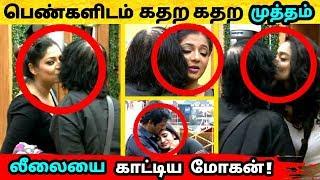 ச்சீ... மோகன் வைத்யா எச்சை லீலை சிக்கிய *** ! Bigg Boss 3 Tamil Day 23 | 16th july 2019 | Vijay TV